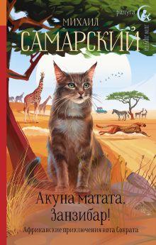 Акуна матата, Занзибар! Африканские приключения кота Сократа