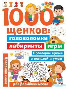 1000 щенков: головоломки, лабиринты, игры