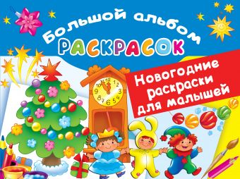 Новогодние раскраски для малышей