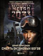 Метро 2033: Смерть октановых богов [Харитонов Юрий Владимирович]