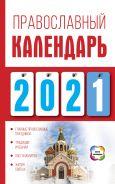 Православный календарь на 2021 год [Хорсанд-Мавроматис Диана]
