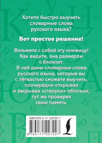 Русский язык. Словарные слова