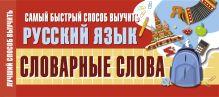 Самый быстрый способ выучить русский язык. Словарные слова