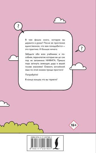 ХУЛИганский английский. Самоучитель для тех, кто не знает НИФИГА