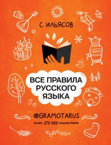 Все правила русского языка. Твоя ГРАМОТНОСТЬ от @GRAMOTARUS
