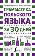 Грамматика польского языка за 30 дней [Матвеев Сергей Александрович]
