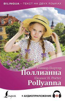 Поллианна = Pollyanna + аудиоприложение