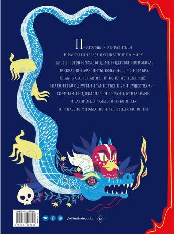 Большая книга мифов. Боги и герои со всего света