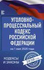 Уголовно-процессуальный кодекс Российской Федерации на 1 мая 2020 года