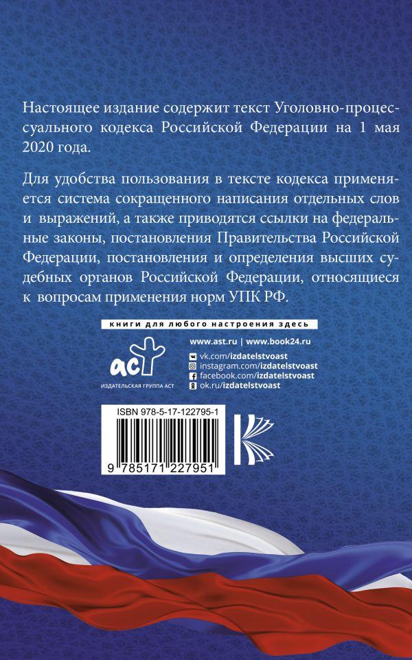 уголовный процессуальный кодекс рф 2020