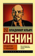 Государство и революция [Ленин Владимир Ильич]