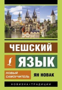 Чешский язык. Новый самоучитель