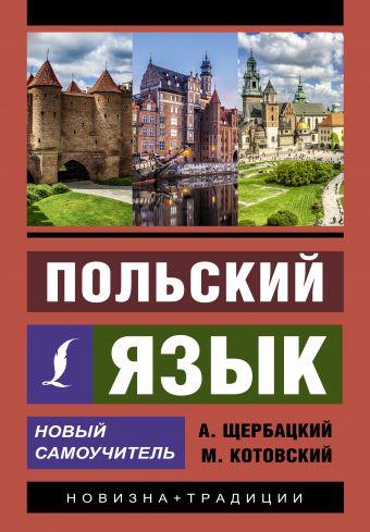 Польский язык. Новый самоучитель