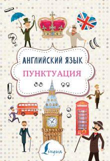Английский язык. Пунктуация