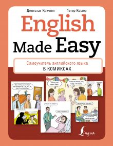 English Made Easy: Самоучитель английского языка в комиксах
