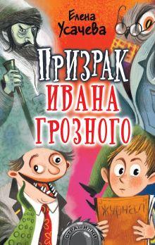 Призрак Ивана Грозного