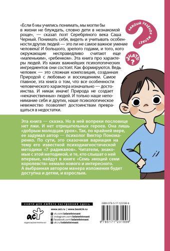 Практическая психология для ребят: семь эмоций семи королевств