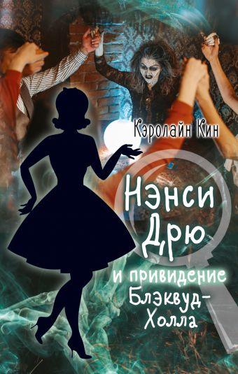 НЭНСИ ДРЮ и привидение Блэквуд-Холла