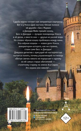 НЭНСИ ДРЮ и знак витых свечей