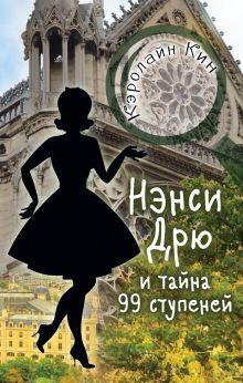 НЭНСИ ДРЮ и тайна 99 ступеней