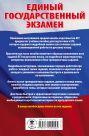 ЕГЭ. Русский язык. Сборник экзаменационных заданий с решениями и ответами для подготовки к единому государственному экзамену
