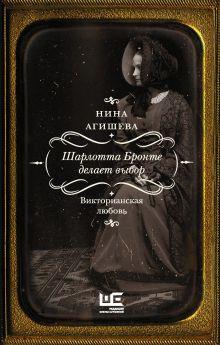 Шарлотта Бронте делает выбор. Викторианская любовь