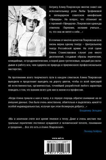 Алина Покровская. Дорога цветов