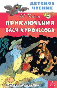 Приключения Васи Куролесова. Рисунки В. Чижикова