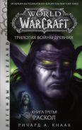 World of Warcraft. Трилогия Войны Древних. Раскол [Кнаак Ричард]
