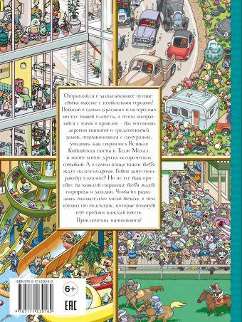 Книга квестов. Вокруг света за 48 загадок