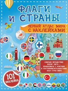 Флаги и страны. Первый атлас мира с наклейками