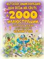 Детская энциклопедия обо всём на свете в 2000 иллюстраций, которые можно рассматривать целый год