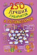 250 лучших лабиринтов и головоломок [Попова Ирина Мечеславовна]
