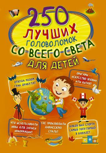 250 лучших головоломок со всего света для детей