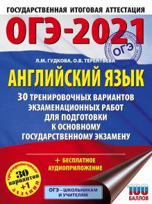ОГЭ-2021. Английский язык (60х84/8) 30 тренировочных вариантов экзаменационных работ для подготовки к основному государственному экзамену