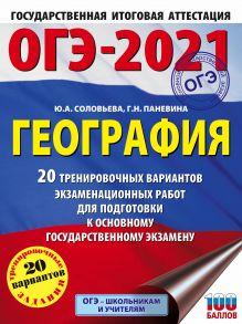 ОГЭ-2021. География (60х84/8) 20 тренировочных вариантов экзаменационных работ для подготовки к основному государственному экзамену