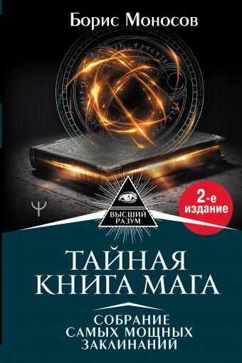 Тайная книга мага. Собрание самых мощных заклинаний. 2-е издание