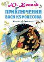 Приключения Васи Куролесова. Рисунки В.Чижикова