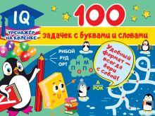 100 задачек с буквами и словами