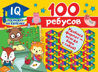 100 ребусов