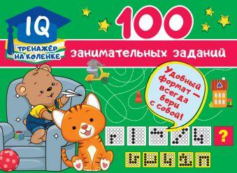 100 занимательных заданий