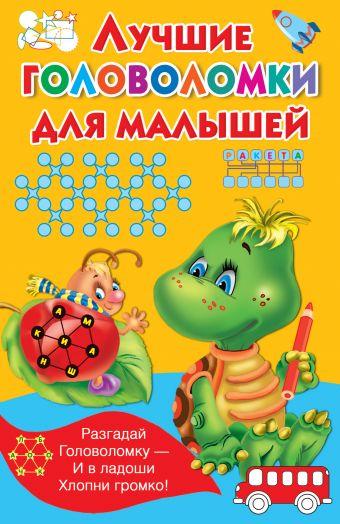 Лучшие головоломки для малышей