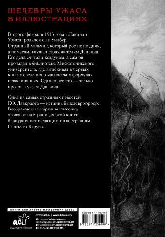 Ужас Данвича