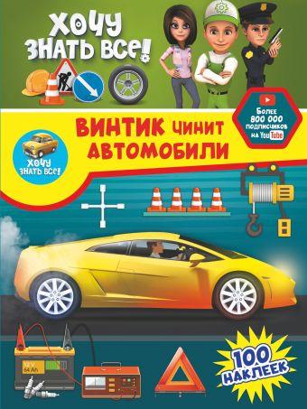 Винтик чинит автомобили
