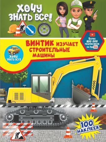 Винтик изучает строительные машины