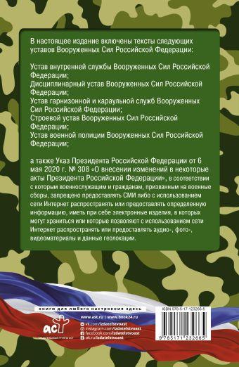 Общевоинские уставы Вооруженных Сил Российской Федерации на 1 июля 2020 года