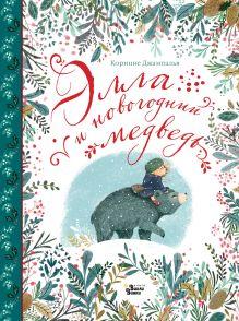 Джампалья Коринне — Элла и новогодний медведь