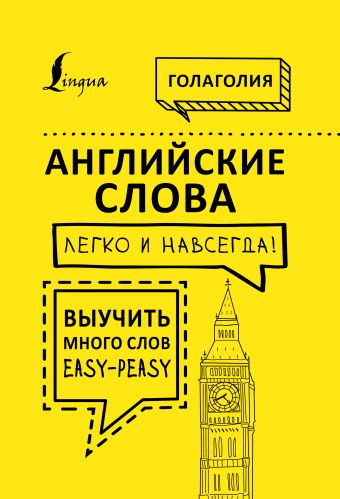 Английские слова легко и навсегда! Выучить много слов — easy-peasy