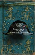 Исторические мемуары об императоре Александре и его дворе [Шуазель-Гуфье София]