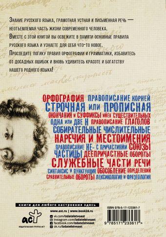 Взламывая русский язык